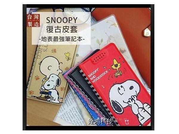台灣製造《SNOOPY 史努比》Realme X50 Pro 彩繪側掀站立式 保護套 手機套 皮套 卡通套