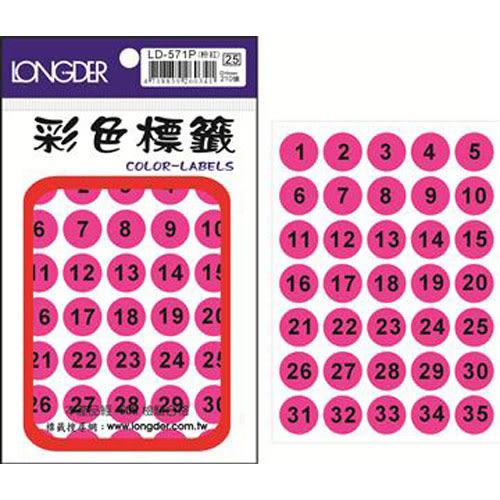 【龍德 LONGDER】LD-571-P 螢光粉紅圓點數字標籤 16mm/210P(20包/盒)