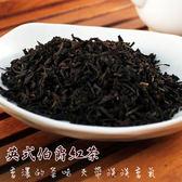 英式伯爵紅茶 下午茶 早餐店茶飲 餐飲店茶飲 泡沫茶飲 600克 【正心堂】