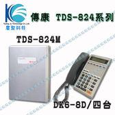 傳康套餐 TDS-824M主機一台 + DK6-8DL顯示型話機四台 [辦公室或家用電話系統]-廣聚科技
