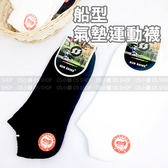 (現貨) SUN SHINE 船型運動氣墊襪 2497 一雙入 加碼24-28cm 黑色/白色 台灣製 (平 日天天出貨)