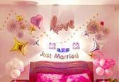 結婚用品婚房裝飾婚慶氣球紙扇花套餐臥室背景牆浪漫婚禮布置 至簡元素