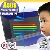 ® Ezstick ASUS MB16AMT MB16AP 可攜式顯視器 防藍光螢幕貼 抗藍光 (可選鏡面或霧面)