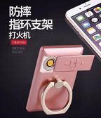 打火機打火機指環支架打火機USB可充電電熱絲手機指環扣防風點煙器禮物 奈斯女裝