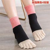 秋冬羊毛五指襪女襪加厚保暖棉襪中筒組合裝冬天寬口分指襪 樂活生活館