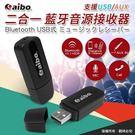 USB 藍牙接收器 藍芽接收器 藍牙音樂...