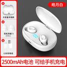 無線藍牙耳機雙耳一對運動跑步隱形入耳耳塞式籃牙手機適用蘋果vivo小米oppo安卓通用超長待機