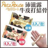 *WANG*日本Petz Route沛滋露 牛皮打結骨《長型3入/短型4入》狗點心零食 二種尺寸可選
