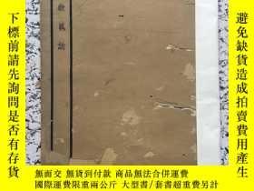 二手書博民逛書店罕見孤本崔敬邕志Y13446 中華書局