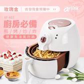[富廉網]【Arlink】AF-803 健康免油氣炸鍋