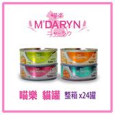 【力奇】M'DARYN 喵樂機能鮪魚燒系列80g-576元/箱【口味可混搭】 可超取 (C052A11-1)