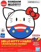 萬代 鋼彈模型 HAROPLA hello kitty KT哈囉 TOYeGO 玩具e哥