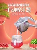 手動榨汁機手搖檸檬汁器 石榴榨汁甘蔗橙汁擠水果 家用神器壓汁器 依凡卡時尚