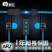 《保固一年》超長待機、線控選曲、磁吸防掉、防水-無線耳機/藍牙耳機/藍芽耳機/運動耳機 ARZ