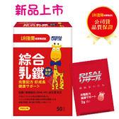 [新品上市]小兒利撒爾 綜合乳鐵(50入)/盒 牛奶口味