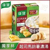 康寶奶油風味獨享杯起司馬鈴薯(盒/4入)