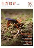 自然保育季刊:90(104/06)