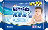 滿意寶寶 超柔感純水濕巾 (厚型) 外出包 20片【德芳保健藥妝】