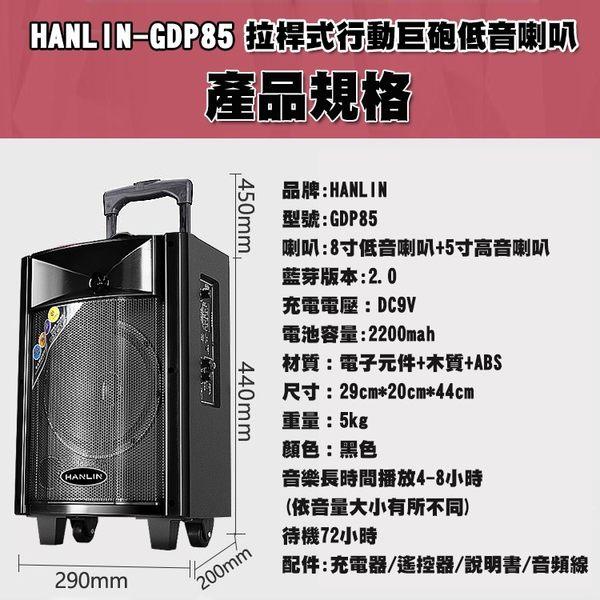 拉桿式 行動巨砲 重低音喇叭 HANLIN-GDP85 藍芽音響 行動 卡拉OK 家庭劇院 大聲公