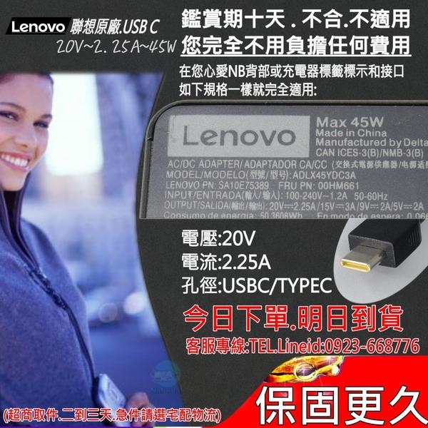 LENOVO TYPE-C 充電器(原廠)-聯想 45W,X1 Yoga 2nd,Yoga 370 720-12ik,ThinkPad 13 Chomebook,USB-C