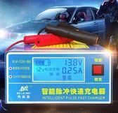 汽車電瓶充電器12V24V伏摩托車全智能蓄電池自動通用型純銅充電機 沸點奇跡