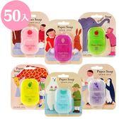 日本 CHARLEY 香皂紙 肥皂紙 紙肥皂 50枚入 Paper Soap 7709