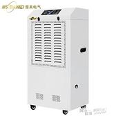 濕美工業除濕機適用:80~200㎡車間倉庫地下室除潮抽濕器MS-8138BE ATF 電壓:220v 夏季新品