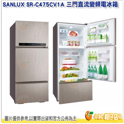 含運含基本安裝 台灣三洋 SANLUX SR-C475CV1A 三門直流變頻電冰箱 475L 公司貨