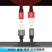 【妃航】HANG H63 1米/3.4A iPhone lightning 快速/快充 編織/扁線 充電線/傳輸線