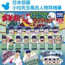 【日本扭蛋小松先生風呂人物耳機塞】Nor...