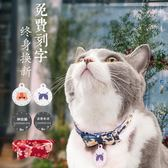 寵物名牌 立體和風蝴蝶結項圈卡通刻字貓牌定制名牌身份牌貓咪鈴鐺項鏈飾品【超低價狂促】