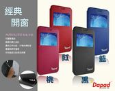 Dapad LG K10  經典開窗側掀式皮套