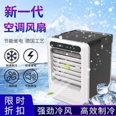 水冷扇冷風扇家用冷風機USB迷你小風扇辦公室宿舍便攜式空調