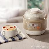 電燉鍋 Bear/小熊 DDZ-A08D1隔水燉電燉鍋陶瓷燕窩電燉盅煲粥煮粥鍋迷你 晶彩