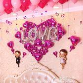婚房布置裝飾 情人節英文字母鋁膜氣球套餐 新房婚慶婚禮結婚用品花間公主