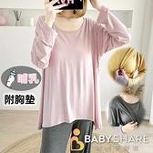 BABYSHARE時尚孕婦裝【J0057L】哺乳新品 莫代爾哺乳衣(附胸墊) 長袖 哺乳衣 孕婦裝