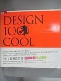 【書寶二手書T6/設計_HAD】酷設計100-與新世代設計人一起跳進未來_橘色書皮_Cheers編輯部