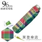 雨傘 萊登傘 超撥水 格紋布 三折傘 便攜 不夾手 先染色紗 Leotern (彩綠格紋)