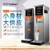 開水器商用全自動電熱步進式智慧燒水熱水機奶茶店設備開水機 1995生活雜貨NMS