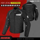 [安信騎士]  BENKIA HDF-JS162 黑灰 夏季 透氣 防摔衣 七件式護具 騎士服 車衣 JS162