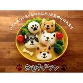 日本進口 Arnest 柴犬飯糰模型 海苔 蔬菜 起士表情壓模 創意便當DIY工具 [霜兔小舖]