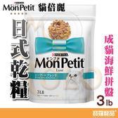 貓倍麗 日式乾糧 貓飼料 成貓海鮮拼盤3lb【寶羅寵品】
