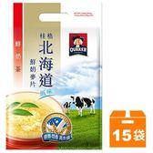 桂格 北海道風味 麥香鮮奶麥片-鮮奶茶 (26gX12入)x15袋/箱【康鄰超市】