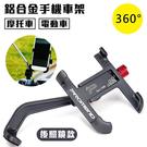 鋁合金款手機車架(摩托車/電動車/自行車)