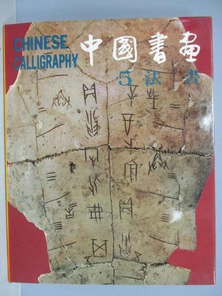【書寶二手書T5/藝術_PGC】中國書畫(5)法書_民70