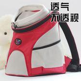 貓包露頭雙肩包寵物包外出包便攜狗包泰迪狗狗透氣不透視背包2色igo gogo購