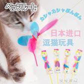 貓玩具 日本進口派滋露嘩啦啦垂釣逗貓棒逗貓桿發聲毛茸茸逗貓玩具加長 流行花園