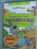 【書寶二手書T6/兒童文學_PAV】世界精選寓言童話(6本合售)_風車編輯部