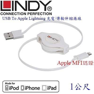 德國林帝LINDY 31620 Apple Lightning 8pin 伸縮捲線 1m (Apple官方認證)