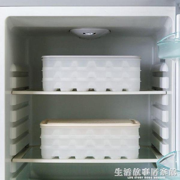 餃子盒 塑料餃子盒冰箱水餃收納盒 廚房多層保鮮盒家用分格速凍盒 生活故事居家館